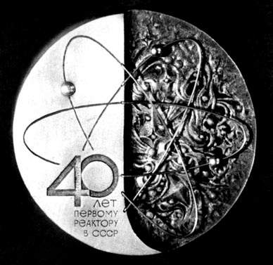 Decorative medal &#147Jubilee of the first Russian nuclear reactor&#148.